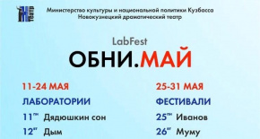 ОБНИ.МАЙ: LabFest